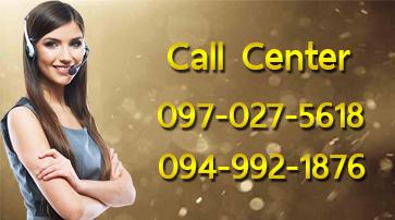 สมัครบาคาร่า call center